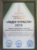 По итогам работы за 2018 год ЗАО «МЗПВ» заняло почетное первое место в Уральском Федеральном округе среди компаний по ОКВЭД «28.91»